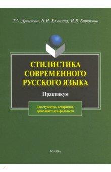 Стилистика русского языка. Практикум