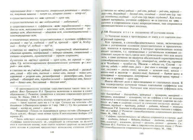 гдз земский учебник 1 часть