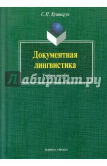 Документальная лингвистика