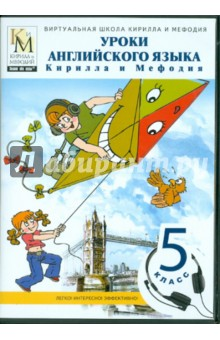 Уроки английского языка Кирилла и Мефодия (5 класс) (CD).