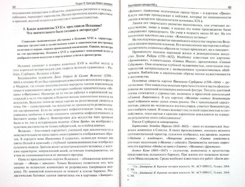 Иллюстрация 1 из 7 для Культурология. Учебное пособие - Анна Маркова | Лабиринт - книги. Источник: Лабиринт