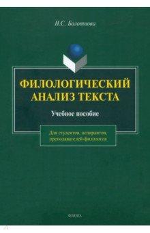 Филологический анализ текста. Учебное пособие