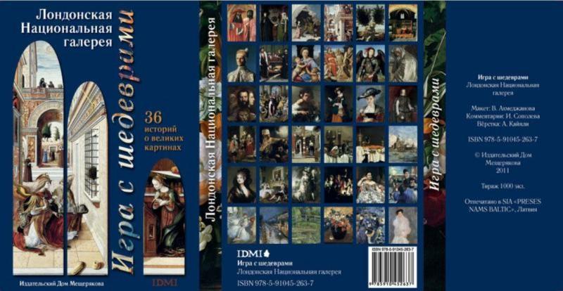 Иллюстрация 1 из 31 для Игра с шедеврами. Лондонская Национальная галерея | Лабиринт - книги. Источник: Лабиринт