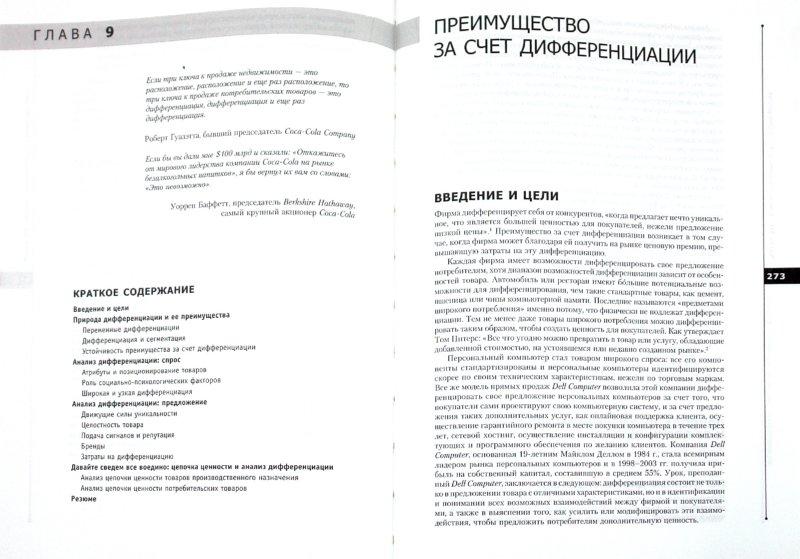 Иллюстрация 1 из 10 для Современный стратегический анализ - Роберт Грант | Лабиринт - книги. Источник: Лабиринт