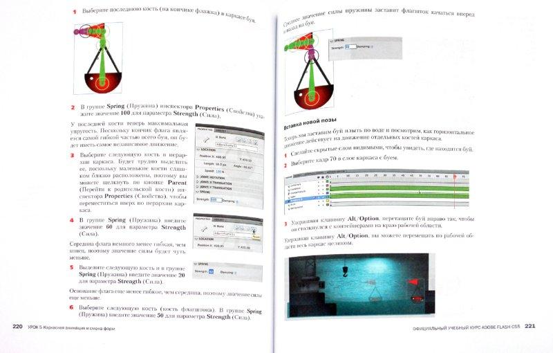 Иллюстрация 1 из 14 для Adobe Flash CS5. Официальный учебный курс (+ CD) | Лабиринт - книги. Источник: Лабиринт