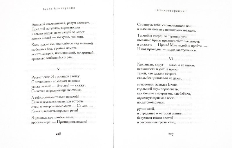 Иллюстрация 1 из 12 для Стихотворения - Белла Ахмадулина | Лабиринт - книги. Источник: Лабиринт