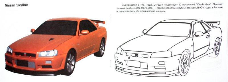Иллюстрация 1 из 6 для Автомобили-модели мира. Япония | Лабиринт - книги. Источник: Лабиринт