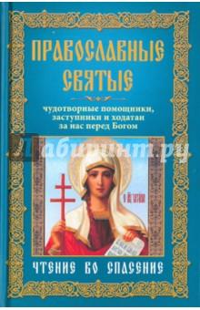 Православные святые. Чудотворные помощники, заступники и ходатаи за нас перед Богом