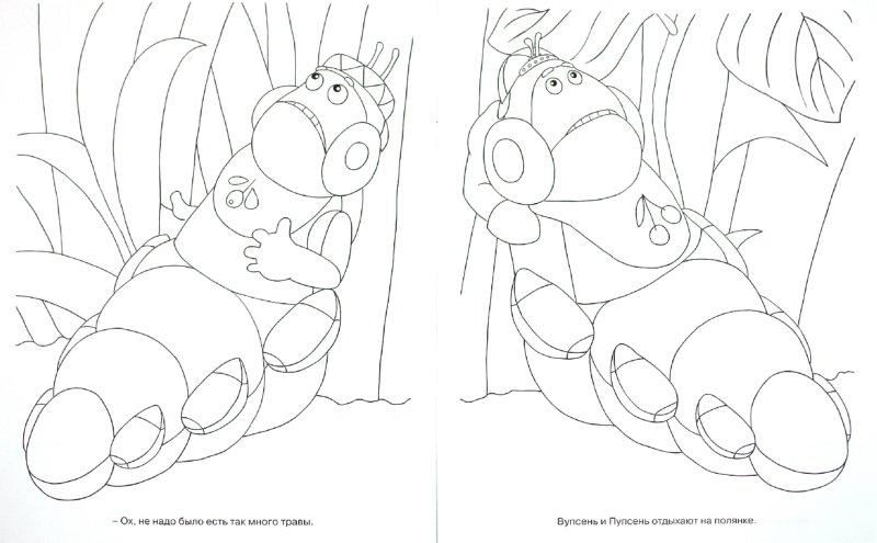"""Иллюстрация 1 из 5 для Волшебная раскраска """"Лунтик и его друзья"""" (№ 10146)   Лабиринт - книги. Источник: Лабиринт"""