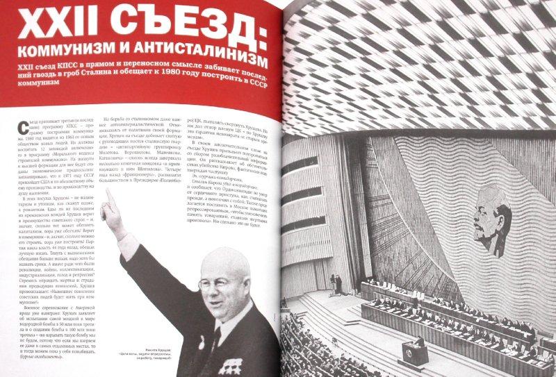 Иллюстрация 1 из 11 для Намедни. Наша эра. 1961-1962 - Леонид Парфенов | Лабиринт - книги. Источник: Лабиринт