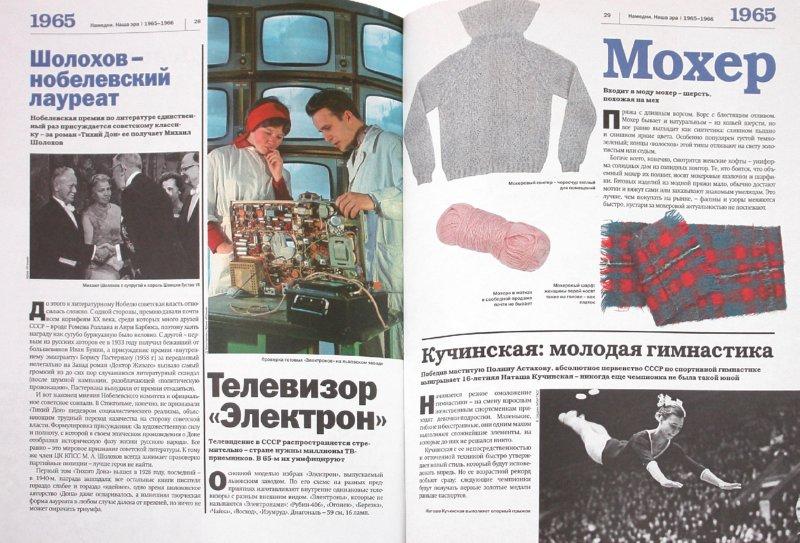 Иллюстрация 1 из 10 для Намедни. Наша эра. 1965-1966 - Леонид Парфенов | Лабиринт - книги. Источник: Лабиринт
