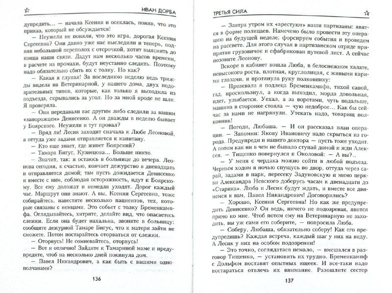 Иллюстрация 1 из 5 для Третья сила - Иван Дорба | Лабиринт - книги. Источник: Лабиринт