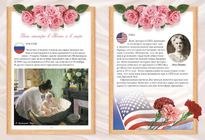 Иллюстрация 1 из 3 для Подарок любимой маме - А. Григорьева   Лабиринт - книги. Источник: Лабиринт