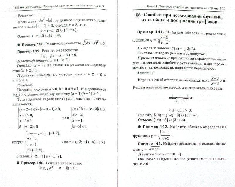 Онлайн тесты по математике 11 класс егэ