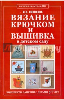 Вязание крючком и вышивка в детском саду. Конспекты занятий с детьми 5-7 лет