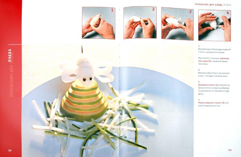 Иллюстрация 1 из 6 для Самые красивые и вкусные украшения для праздничного стола. Самоучитель - Премалал де Коста Нарахенапитэж Сумит | Лабиринт - книги. Источник: Лабиринт
