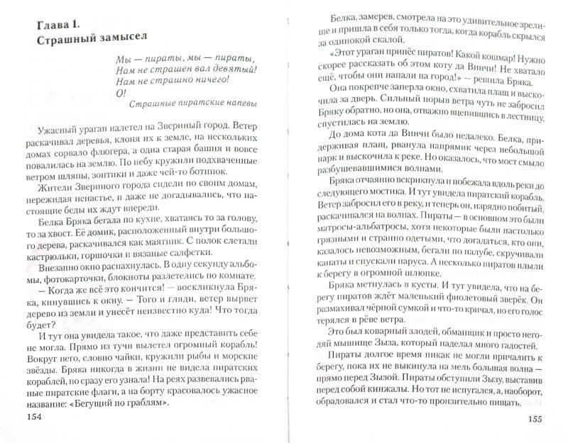 Иллюстрация 1 из 6 для Кот да Винчи против Зызы - Екатерина Матюшкина   Лабиринт - книги. Источник: Лабиринт