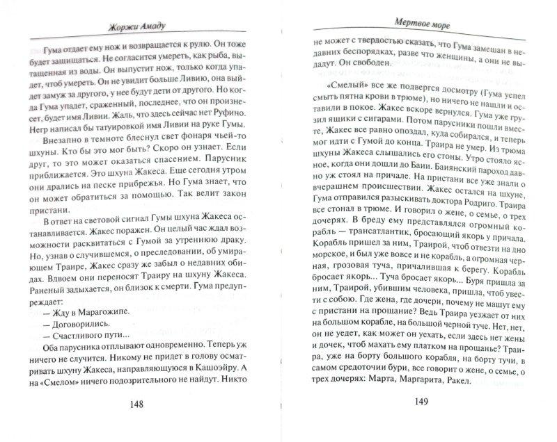 Иллюстрация 1 из 7 для Мертвое море - Жоржи Амаду | Лабиринт - книги. Источник: Лабиринт
