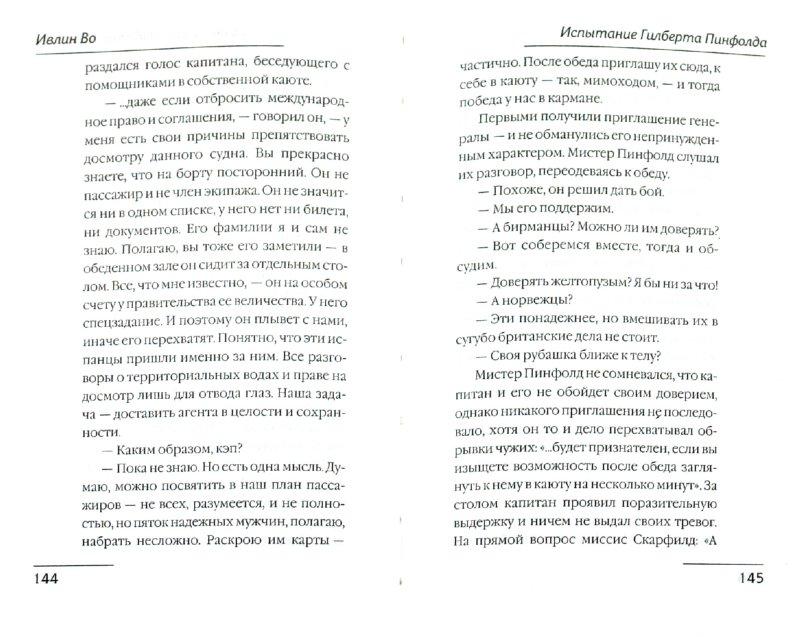 Иллюстрация 1 из 19 для Испытание Гилберта Пинфолда - Ивлин Во | Лабиринт - книги. Источник: Лабиринт