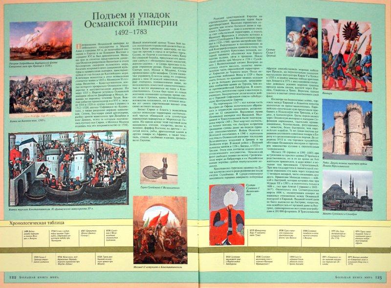 Иллюстрация 1 из 27 для Большая книга мира   Лабиринт - книги. Источник: Лабиринт