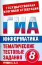 Ярцева О. А., Цикина Е. Н. Информатика. 8 класс. Тематические тестовые задания для подготовки к ГИА 2011