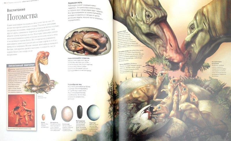Иллюстрация 1 из 15 для Динозавры - Джон Лонг | Лабиринт - книги. Источник: Лабиринт