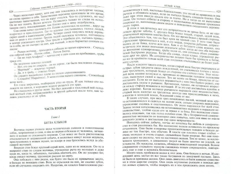 Иллюстрация 1 из 13 для Собрание повестей и рассказов (1900-1911) - Джек Лондон | Лабиринт - книги. Источник: Лабиринт