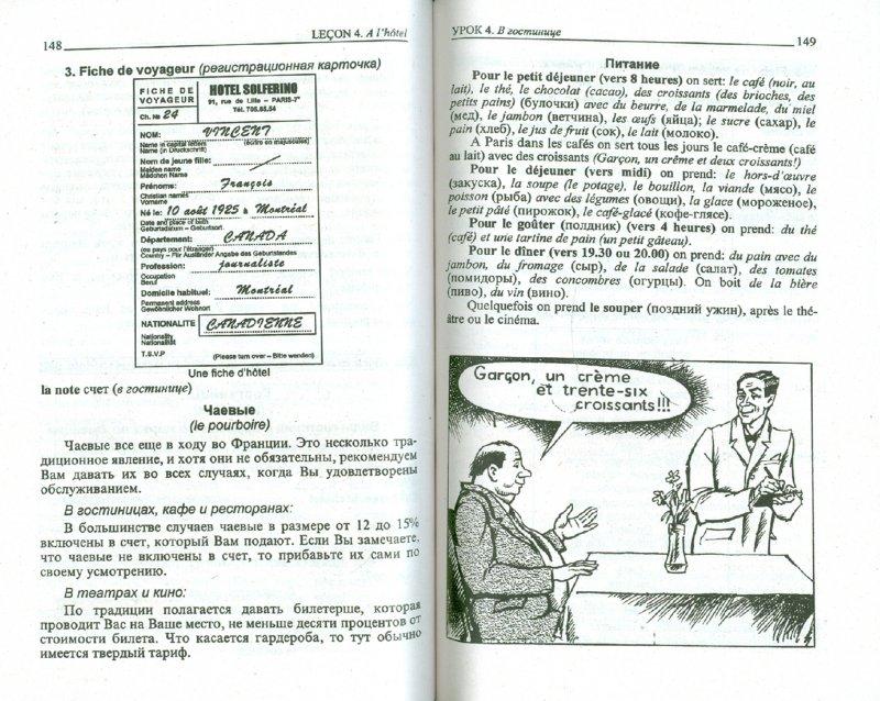 Иллюстрация 1 из 6 для Бизнес-курс французского языка - Матвиишин, Ховхун | Лабиринт - книги. Источник: Лабиринт