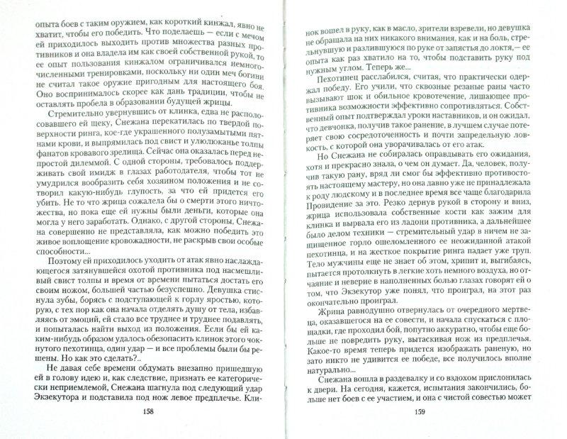 Иллюстрация 1 из 2 для Мечты, ставшие явью - Александра Первухина   Лабиринт - книги. Источник: Лабиринт