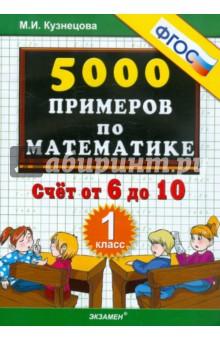 Математика. 1 класс. Тренировочные примеры. Счет от 6 до 10. ФГОС