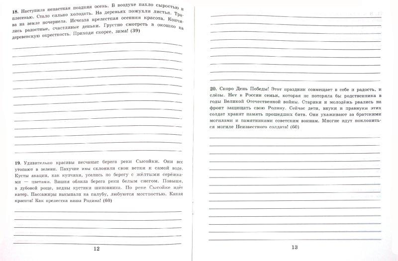 Иллюстрация 1 из 6 для 5000 примеров по русскому языку. Контрольное списывание. 4 класс. ФГОС - Марта Кузнецова | Лабиринт - книги. Источник: Лабиринт