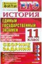 ЕГЭ 2011. �стория: сборник заданий