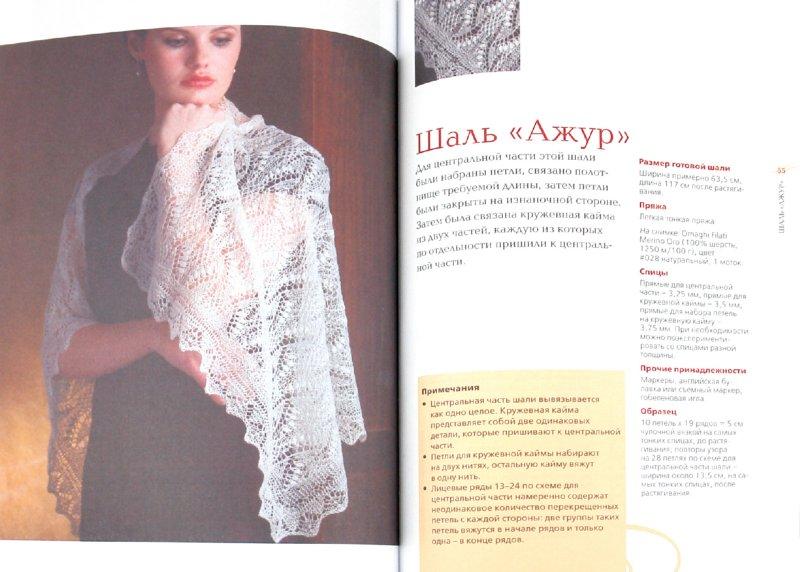 Иллюстрация 1 из 16 для Вяжем шали: Красивые узоры и техники вязания - Нэнси Буш | Лабиринт - книги. Источник: Лабиринт
