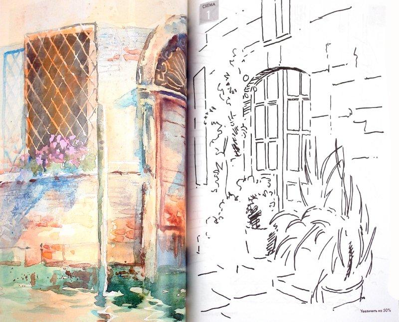Иллюстрация 1 из 11 для Рисуем по схемам. Двери и окна. Акварель - Венди Джелберт | Лабиринт - книги. Источник: Лабиринт
