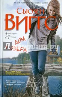 Дом у озера дома в болгарии у озера