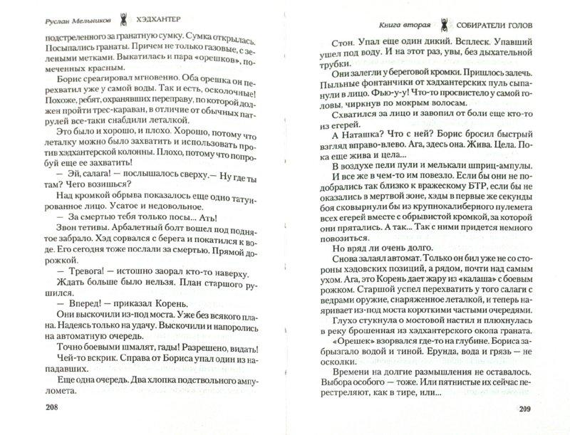 Иллюстрация 1 из 9 для Хэдхантер. Книга 2. Собиратели голов - Руслан Мельников | Лабиринт - книги. Источник: Лабиринт