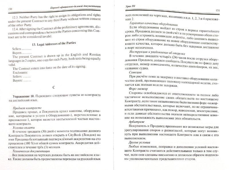 Иллюстрация 1 из 36 для Перевод официально-деловой документации - Глазкова, Стрельцов | Лабиринт - книги. Источник: Лабиринт
