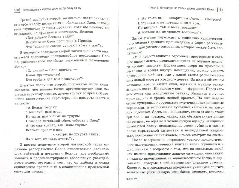 Иллюстрация 1 из 6 для Нестандартные и игровые уроки по русскому языку. 5-8 классы - Юлия Долбилова | Лабиринт - книги. Источник: Лабиринт