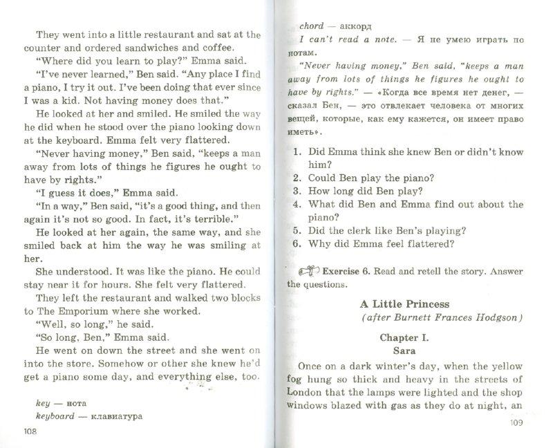 английский 2 класс домашнее чтение