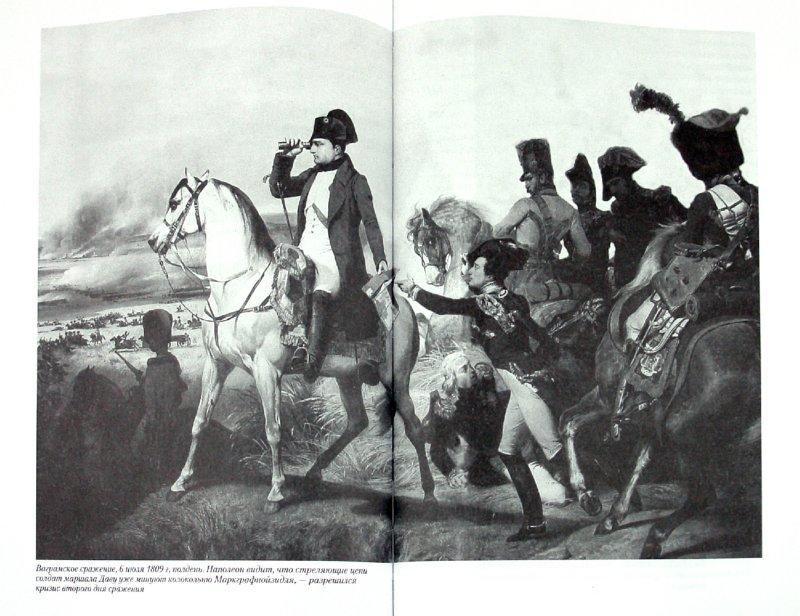 Иллюстрация 1 из 6 для Военные кампании Наполеона. Триумф и трагедия завоевателя - Дэвид Чандлер | Лабиринт - книги. Источник: Лабиринт