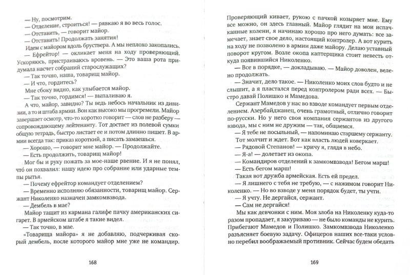 Иллюстрация 1 из 38 для Долг - Виктор Строгальщиков | Лабиринт - книги. Источник: Лабиринт