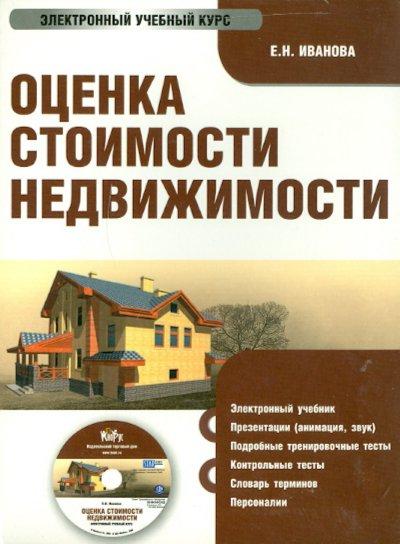 Иллюстрация 1 из 2 для Оценка стоимости недвижимости (+CD) - Елена Иванова | Лабиринт - книги. Источник: Лабиринт