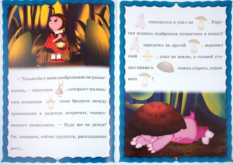 Иллюстрация 1 из 18 для Сказка с наклейками: Откуда на траве роса? Лунтик | Лабиринт - книги. Источник: Лабиринт