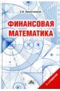 Обложка Финансовая математика. Учебное пособие
