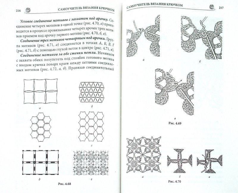 Иллюстрация 1 из 37 для Самоучитель вязания крючком. Ажурные узоры. Ирландские мотивы. Ленточные кружева. Тунисское вязание   Лабиринт - книги. Источник: Лабиринт