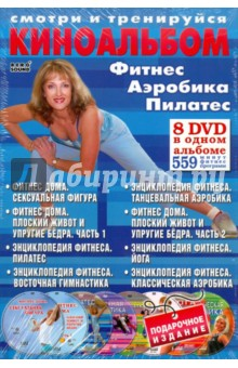 Киноальбом №26. Фитнес, аэробика, пилатес (8 DVD)