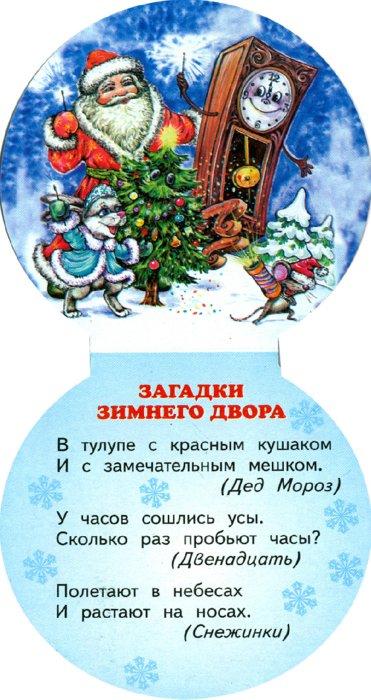 Иллюстрация 1 из 12 для Новогодний карнавал - Петр Синявский | Лабиринт - книги. Источник: Лабиринт