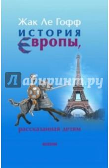 Купить История Европы, рассказанная детям, Текст