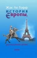История Европы, рассказанная детям