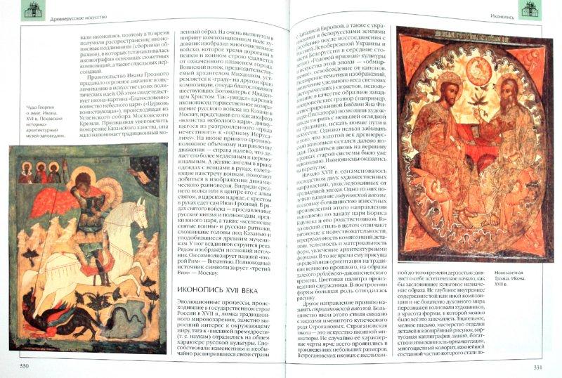 Иллюстрация 1 из 27 для Искусство. Большая детская энциклопедия. Часть 1 | Лабиринт - книги. Источник: Лабиринт